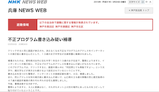 How Japanese Police Turned Cyber Prank into Arresting Cases