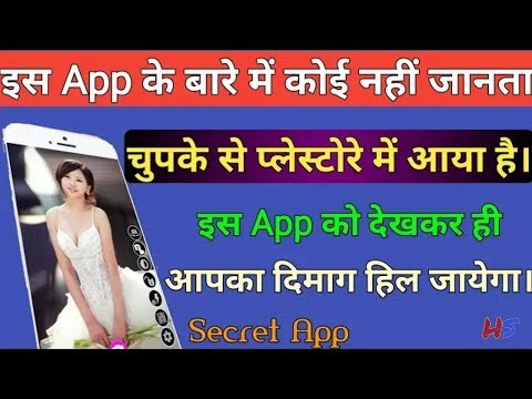 Latest New Brand Secret Mobile #Application For All #Android Phone 2020