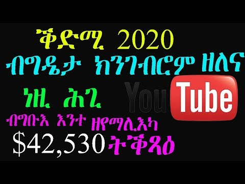 You Tube in 2020 – information about Youtube – RBL TV Entertainment