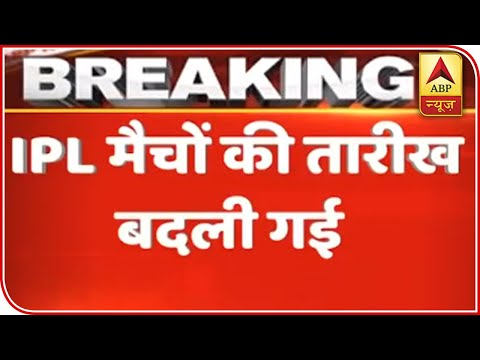 Coronavirus Jitters: IPL 2020 Postponed From March 29 To April 15 | ABP News